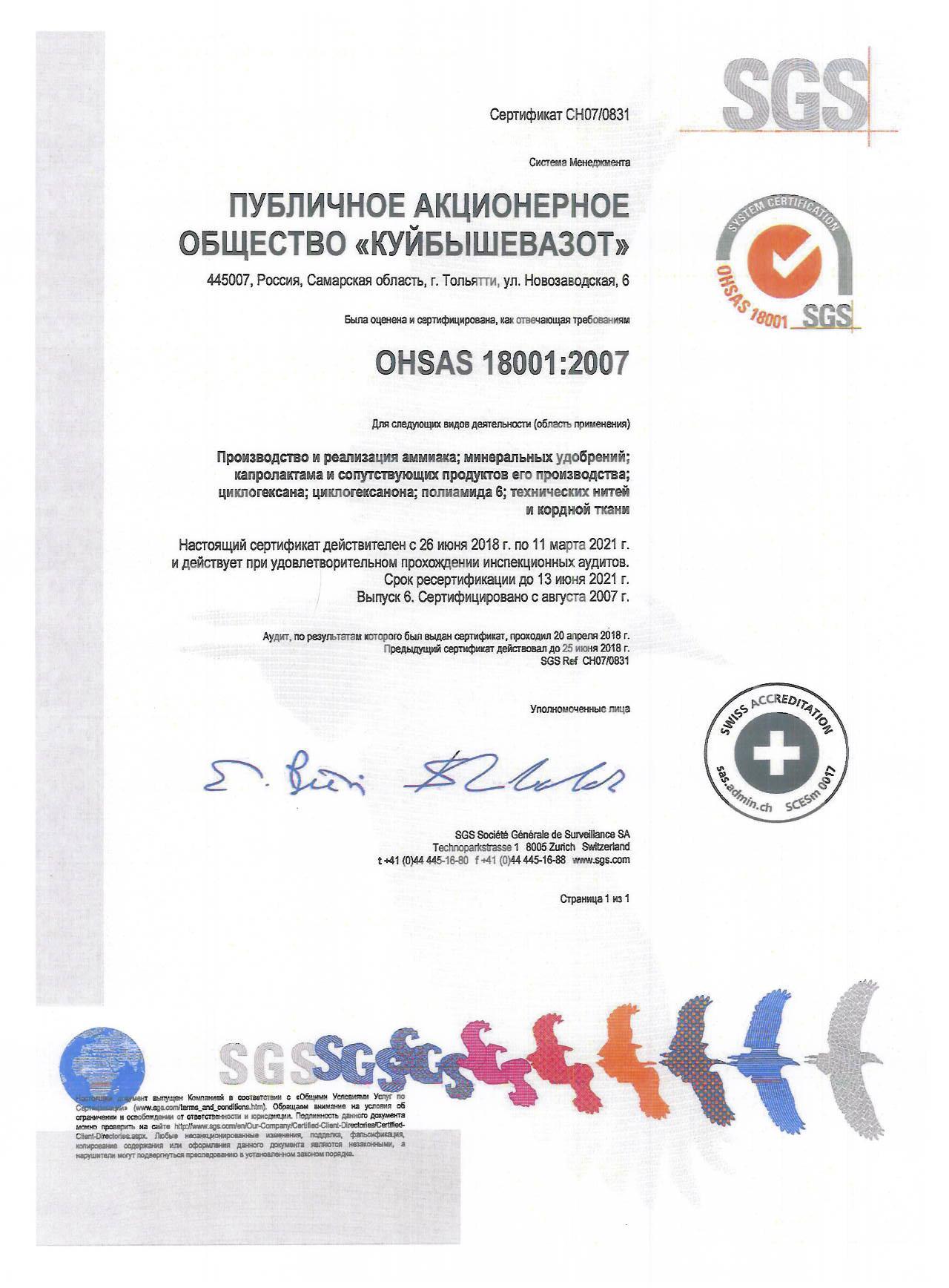 Сертификат OHSAS 18001:2007
